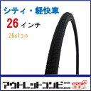 【おまけ付き】 ホダカ 自転車タイヤ 26インチ 26x13/8 cy-028