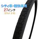【おまけ付】 Hodaka ホダカ 自転車タイヤ 27インチ...