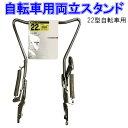 【おまけ付】 昭和インダストリーズ 自転車用両立スタンド 2...
