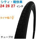 【おまけ付】 Hodaka ホダカ 自転車タイヤチューブセット 24インチ 26インチ 27インチ 24 26 27 シティ 軽快車用 1-3/8 cy-112-167-168