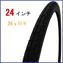 【おまけ付】 Hodaka ホダカ 自転車タイヤ 24インチ...