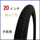 【おまけ付】 Hodaka ホダカ 子供用 自転車タイヤ 2...
