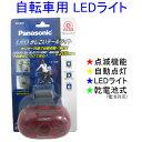 【おまけ付】 Panasonic パナソニック LEDかしこ...