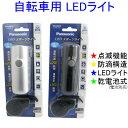 【おまけ付】 Panasonic パナソニック LEDスポーツライト コンパクト&スタイリッシュモデル 自転車用ライト マーカーライト SKL082S SKL082K cy-155-156