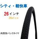 【おまけ付】 Hodaka ホダカ 自転車タイヤ 26インチ...