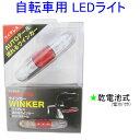 【アウトレット】 SAGISAKA サギサカ ワイヤレスウインカー LED ワイヤレス オートテール 流れるウインカー テールライト 自転車用ライト マーカーライト 73405 cy-197