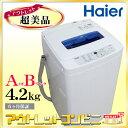 【送料無料】【展示品】 Haier ハイアール 全自動洗濯機...