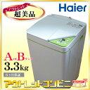 【中古】 Haier ハイアール 全自動洗濯機 ホワイト 2016年製 3.3kg AorBランク Bサイズ JW-K33F-W j1862-j2011