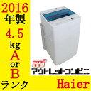 JW-C45A 16年製 AorBランク ホワイト Haier 洗濯機 4.5kg { 自動洗濯機 一人暮らし 中古洗濯機 洗濯機 中古 新古 洗濯機 [Bサイズ]【中…