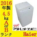 単身赴任 中古洗濯機 全自動 洗濯機 中古 洗濯機 一人暮らし 中古 洗濯機 1人暮らし 4.5kg 4.5KG
