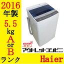 JW-C55A-K 16年製 AorBランク ブラック Haier 洗濯機 5.5kg { 自動洗濯機 一人暮らし 中古洗濯機 洗濯機 中古 新古 洗濯機 [Bサイズ]【…