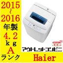 w-ha-8047 JW-K42K-W 15年製 Aランク ホワイト Haier 洗濯機 4.2kg { 自動洗濯機 一人暮らし 中古洗濯機 洗濯機 中古 新古 洗濯機 [Bサ…