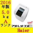 j1879 JW-K50K-K 16年製 Aランク ブラック Haier 洗濯機 5.0kg { 自動洗濯機 一人暮らし 中古洗濯機 洗濯機 中古 洗濯機 [Bサイズ] 【…