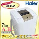 大型 中古洗濯機 JW-K70M-Wホワイトj1940【2016年製 HA 7.0kg AorBランク JW-K70M(W) 】{[Haier ハイアール 洗濯機 全自動 省エネ 洗濯…