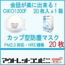 GIKO 1200F 防塵マスク N95 {pm2.5対応マスク マスク 20枚 1箱} j1412{pm2.5 対応 マスク pm2.5対応マスク N95 マ...