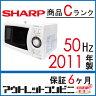 50Hz 電子レンジ r-sh-4056 [2011年製 Cランク]RE-T1-W5 SHARP シャープ{[東日本 電子レンジ 中古 電子レンジ 50hz][レ50Hz]【RCP】【中古】[楽電化]新生活}