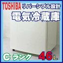 【中古冷蔵庫】 冷蔵庫 一人暮らし 業務用 冷蔵庫 ミニ冷蔵庫 冷蔵庫 小型 j1179-j1180 [Cランク][TOSHIBA・東芝][46L・GR-H50A]【中古…