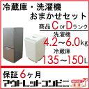 j1413 [2ドア 冷蔵庫135〜150L 自動洗濯機4.2〜6.0kg]{ 一人暮らし 家電 セット冷蔵庫 一人暮らし 冷蔵庫 中古 冷蔵庫 冷凍冷蔵庫 洗濯…