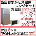 j1431 西日本限定 一人暮らし 家電 セット 冷蔵庫 レンジ]{ 冷蔵庫 2ドア 冷凍冷蔵庫 60Hz専用電子レンジ ] 家電 セット 中古 冷蔵庫 …