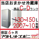 j1434 [2ドア 冷蔵庫 2007〜2010年製 130〜150L] {冷蔵庫 2ドア 冷蔵庫 中古冷蔵庫 冷蔵庫 一人暮らし 冷蔵庫 中古 冷蔵庫 冷凍冷...