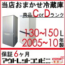 【中古】 SANYO 三洋 サンヨー SHARP シャープ メーカー おまかせ 冷蔵庫 2ドア 130-150L j1434 【プレゼント対象】