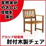 アカシアアームチェア j1503-AW-63AC{[椅子 チェア][屋内用 天然木][楽家具][家椅] 【RCP】 新生活}
