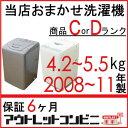【中古】 SANYO 三洋 サンヨー SHARP シャープ メーカー おまかせ 4.2〜5.5kg j1596 【プレゼント対象】