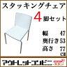 スタッキングチェア「ホワイト」4脚セット j1680-SC-4-WH【椅子 チェア ダイニングチェア オフィスチェア】完成品【ローチェア】[楽家具][家椅] 【RCP】 新生活