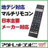 タイタン 日本主要メーカー対応マルチリモコン AVR-100 地デジ・BS・CS j1712 {[楽電化]【RCP】新生活}