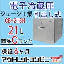 CB-21SH 21L Cランク 引出し式 小型冷蔵庫 保冷庫 j1752 {ジュージー工業 中古 冷蔵庫 中古 小型冷蔵庫 ミニ冷蔵庫 業務用 静音設計 1…
