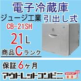 CB-21SH 21L Cランク 引出し式 小型冷蔵庫 保冷庫 j1752 {ジュージー工業 中古 冷蔵庫 中古 小型冷蔵庫 ミニ冷蔵庫 業務用 静音設計 1ドア冷蔵庫 中古冷蔵庫【中古】[楽電化] 【RCP】 %OFF 新生活}