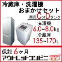 j1753 [2ドア 冷蔵庫135〜170L 自動洗濯機6.0〜8.0kg]{ 一人暮らし 家電 セット冷蔵庫 一人暮らし 冷蔵庫 中古 冷蔵庫 冷凍冷蔵庫 洗濯…
