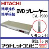 日立 HITACHI 簡単取付簡単操作DVDプレーヤーリモコン付 DVL-P900 j1778【中古】 {[楽電化]【RCP】新生活}