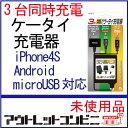 エアージェイ 3台同時AC充電器 iPhone AC充電器 iPhone スマホ wifiルーター用スマホ ACアダプタ j1781{[楽電化]【RCP】新生活}