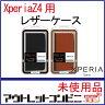 XperiaZ4用 レザーケース PRIME PU Leather Cover 携帯カバー ケースj1787-j1788 {[楽電化]【RCP】新生活}