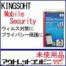 KINGSOFT Mobile Security ウィルス対策 プライバシー保護に j1793{[楽電化]【RCP】新生活}