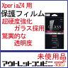 XperiaZ4用 保護フィルム ガラスフィルム 指紋防止 飛散防止 スマートフォン保護フィルム 0.33mm 9H 携帯フィルム LP-XPZ4FGLA {[楽電化]【RCP】新生活}