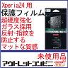 ゲームに最適 XperiaZ4用 保護フィルム マット ガラスフィルム 指紋防止 飛散防止 スマートフォン保護フィルム 0.33mm 9H 携帯フィルム LP-XPZ4FGLA {[楽電化]【RCP】新生活}