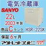 【中古冷蔵庫】 冷蔵庫 一人暮らし 業務用 冷蔵庫 ミニ冷蔵庫 冷蔵庫 小型 j1834 [Cランク][SANYO・サンヨー・三洋][22L・HSR-22SK]【中古】【RCP】 %OFF 新生活