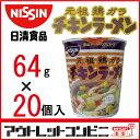 NISSIN 日清食品 元祖鶏ガラチキンラーメン[64g×20個入] j1899{[楽他][雑貨]【RCP】%OFF}