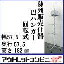 トモエハンガー 回転式 什器 キャスター付 ストッパー付 業務用 57.5x57.5x182cm j1918
