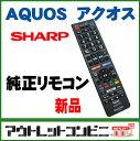 【中古】 SHARP シャープ AQUOS(アクオス)純正リモコン リモコン単品 GB228SA j1998