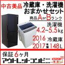 【中古】 Haier ハイアール メーカー おまかせ 家電 セット 2ドア冷蔵庫148L 洗濯機4.2〜5.5kg セット j2005