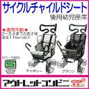 【おまけ付】後用幼児座席 サイクルチャイルドシート スーパー...