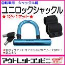【おまけ付】 ユニロックシャックル錠 自転車用 鍵 ブルー ...