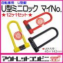 【おまけ付】 U形ミニロック マイNo. 180mm U字錠...