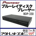 【中古】【訳あり】 PIONEER パイオニア ブルーレイディスクプレーヤー BD DVD リモコン付 BDP-330 j2123