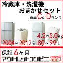 j842[2ドア 冷蔵庫80〜100L 自動洗濯機4.2kg]{ 一人暮らし 家電 セット冷蔵庫一人暮らし 冷蔵庫 中古 冷蔵庫 冷凍冷蔵庫 洗濯機 一人暮..