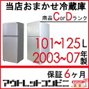 j965 [冷蔵庫 2ドア 2003〜2007年製 101〜125L]{SHARP SANYO TOSHIBA National 冷蔵庫 一人暮らし 冷蔵庫 中古 冷蔵庫 冷凍冷蔵庫 中..