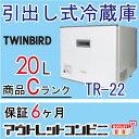 TR-22 20L Cランク 引出し式 小型冷蔵庫 保冷庫 j1789-t1441 {TWINBIRD 中古 冷蔵庫 中古 小型冷蔵庫 ミニ冷蔵庫 業務用 静音設計 1ド…